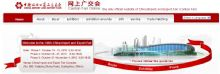 2010 China Import and Export Fair (Canton Fair)